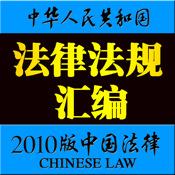 2010版中国法律法规汇编