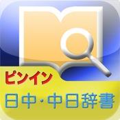 日中中日辞書(ピンイン付け版)