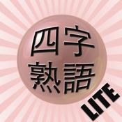 日本四字熟語波波 Lite  Japanese Idiom Bubble Lite