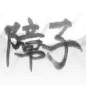 Shoji action