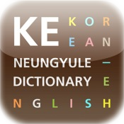 Neungyule Korean-English Dictionary