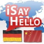 iSayHello Deutsch - Chinesisch