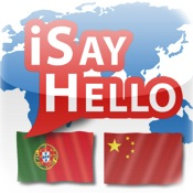 iSayHello Portugiesisch (EU) - Chinesisch