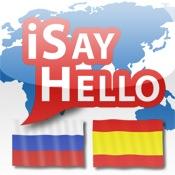 iSayHello Russisch - Spanisch