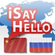 iSayHello Chinesisch - Russisch