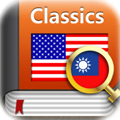 Book&Dic - Classics(Traditional Chinese)