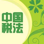 中国税法汇编