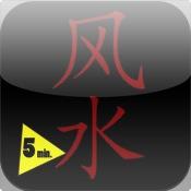 05 min: Feng Shui.