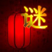 A Chinese Big Quiz