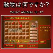 動物は何ですか