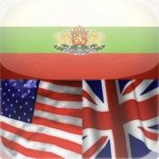 Bulgarian English Dictionary & Translator