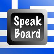 Greek Speak Board