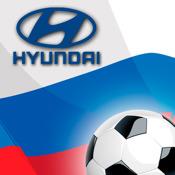 Футбол России от Hyundai