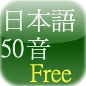 Japanese Basic Sounds Free