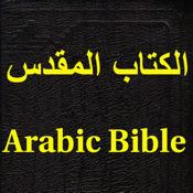 الكتاب المقدس arabic bible hd