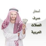 اسعار العملات العربية