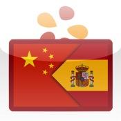 Chino-Español Diccionario para estudiantes y turistas