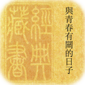 YuQingChunYouGuanDeRiZi-T