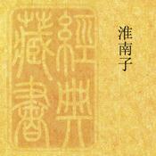 HuaiNanZi-S