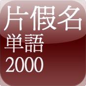 Easy Japanese - Katakana 2000