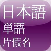 Easy Japanese - Katakana 30