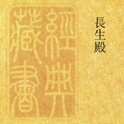ChangShengDian-T