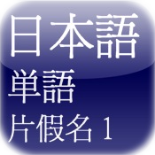 Easy Japanese - Katakana 1