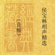 HouBaoLinXiangShengJingXuan