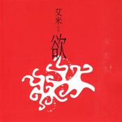 ChenAiTengFei(Yu)