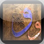Islamic Screen Savers