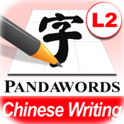 PandaWords Chinese Writing for Beginners Level 2