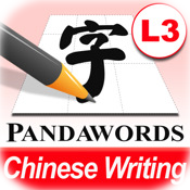 PandaWords Chinese Writing for Beginners Level 3