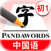PandaWords Chinese Writing for Beginners Level 1  (Japanese Version)