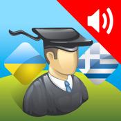 AccelaStudy® Ukrainian | Greek