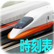 wTHSR - 台灣高鐵時刻表