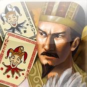 三國鬥地主 (San Dou Di Zhu)