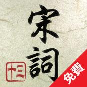 宋詞三十首 30 Chinese Song Poetry