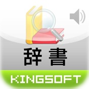 Kingsoft Dictionary(JPN)