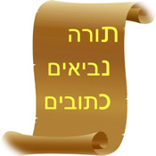 Tanach for all - תנ