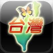 台灣之美 The Beauty of Taiwan (限時優惠)