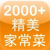 4000精美家常菜