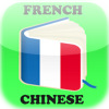 Chinese-French QuicknEasy Translator
