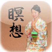 Yoga Meditation (瞑想)