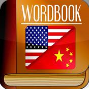 iLearn Chinese - (Translator, Text to Speech & Wordbook)