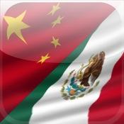 iTourist  Spanish to Chinese