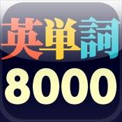 单词8000