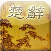 Chinese Literature - ChuCi