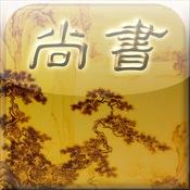 Chinese Literature - ShangShu