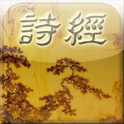 Chinese Literature - ShiJing