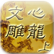 Chinese Literature - WenXinDiaoLong1